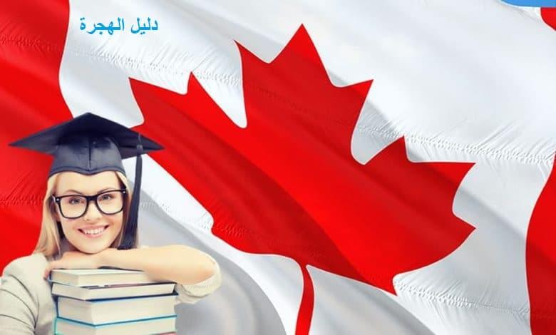 الجامعات الكندية