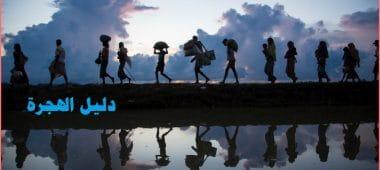 اللجوء الديني للملحدين