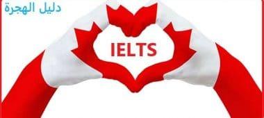 الهجرة الى كندا بدون ايلتس