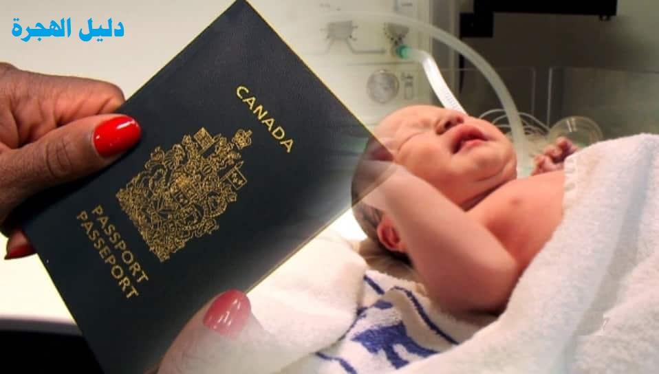 الولادة في كندا