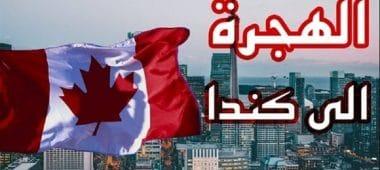الهجرة إلى كندا من السعودية