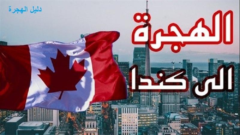 الهجرة إلى كندا من السعودية دليل الهجرة