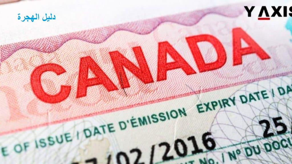 فيزا كندا السياحية من السعودية