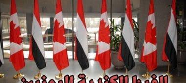 فيزا كندا لليمنيين