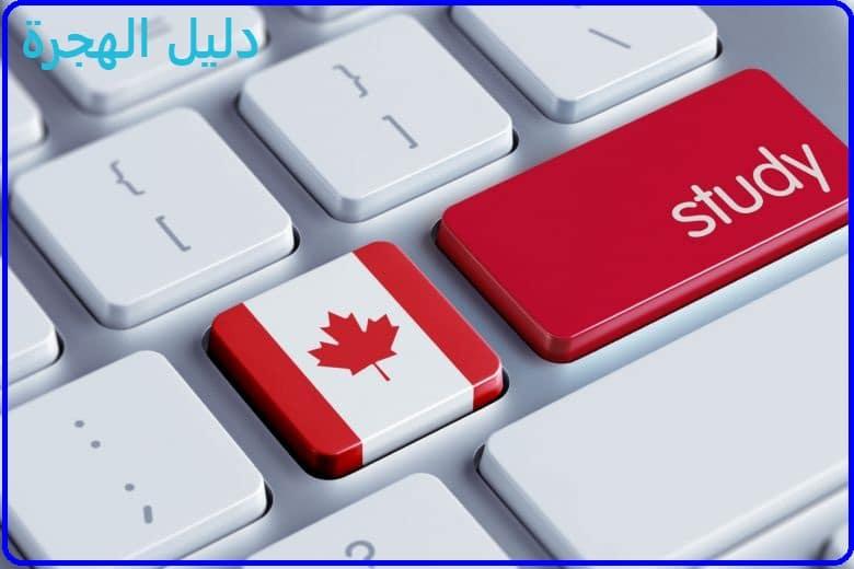 دراسة اللغة الانجليزية في كندا
